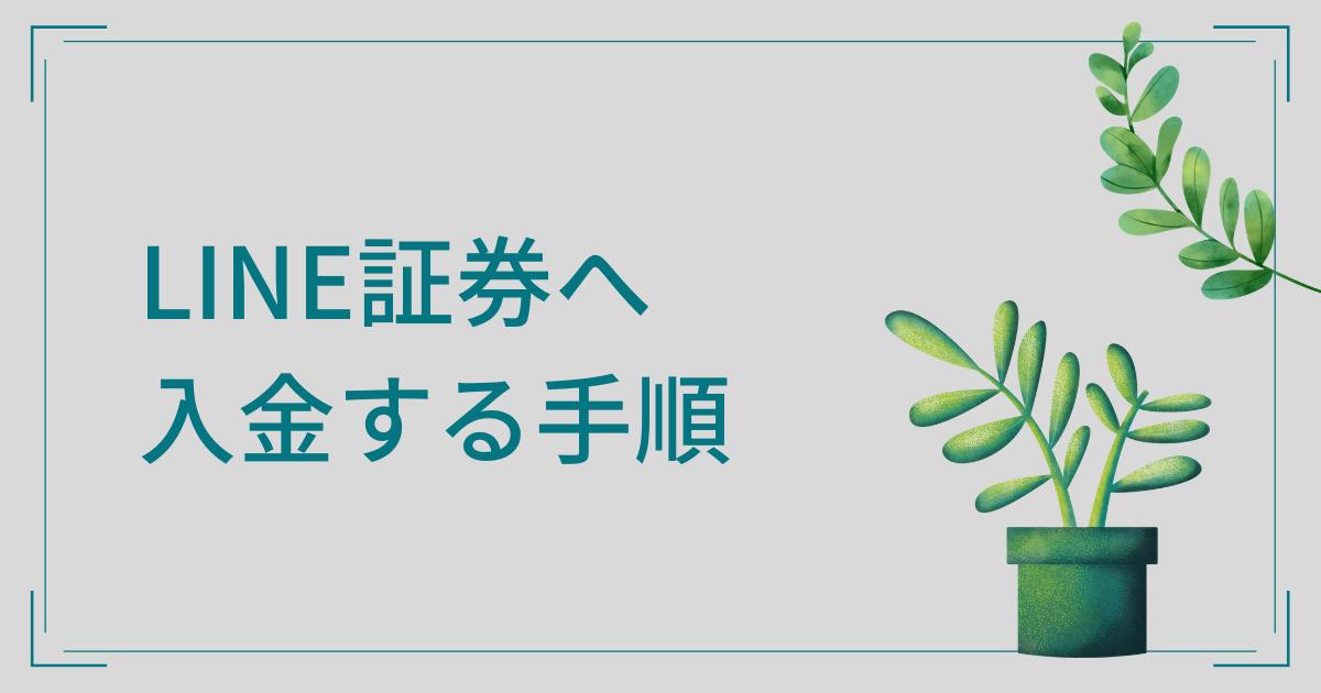 LINE証券入金手順アイキャッチ