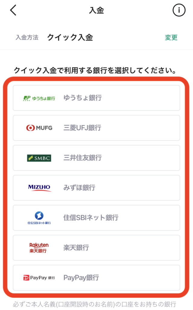 LINE証券入金手順4