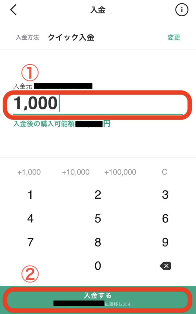 LINE証券入金手順5