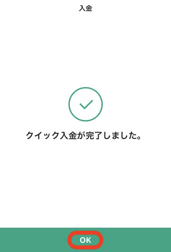 LINE証券入金手順7