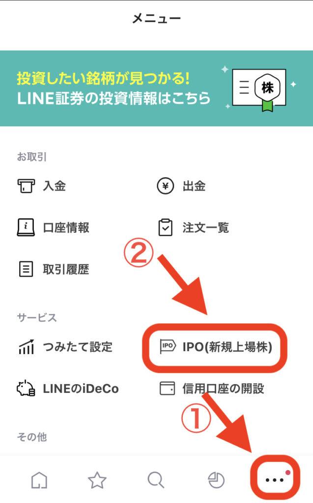 LINE仮申込手順2