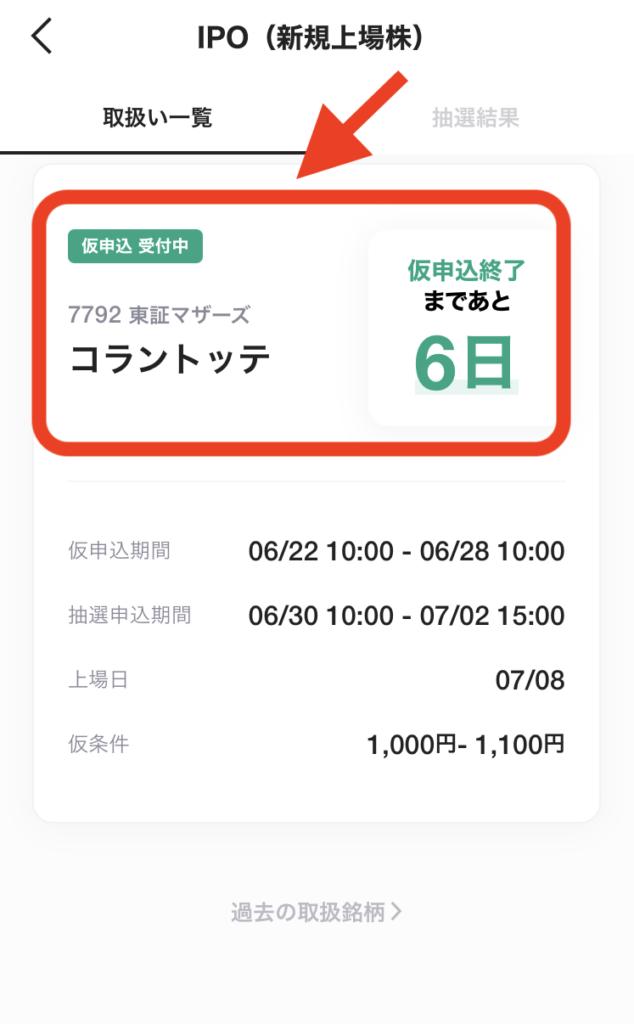 LINE仮申込手順3
