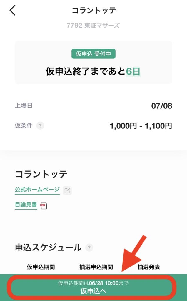 LINE仮申込手順4