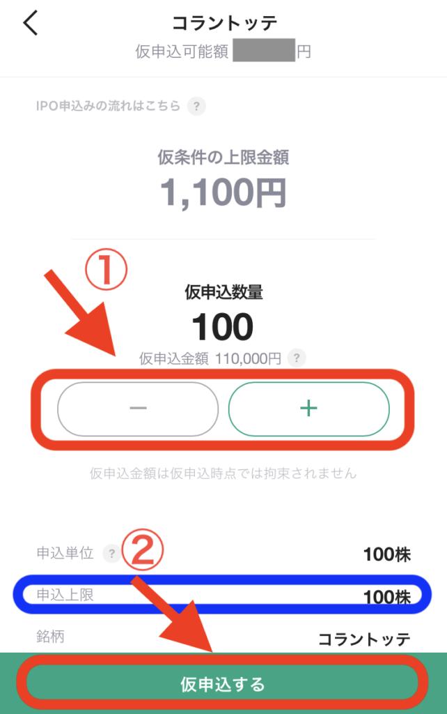 LINE仮申込手順5