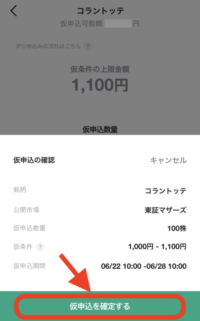 LINE仮申込手順6