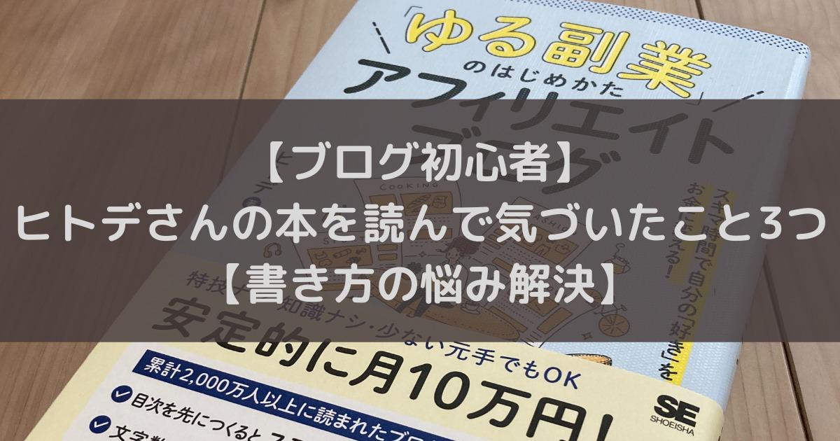 ヒトデ本紹介
