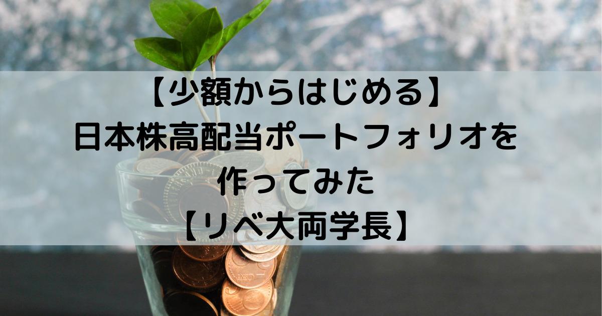 日本株高配当ポートフォリオ